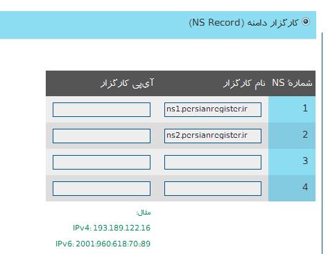 www.nic.ir 2015-2-9 13 45 24